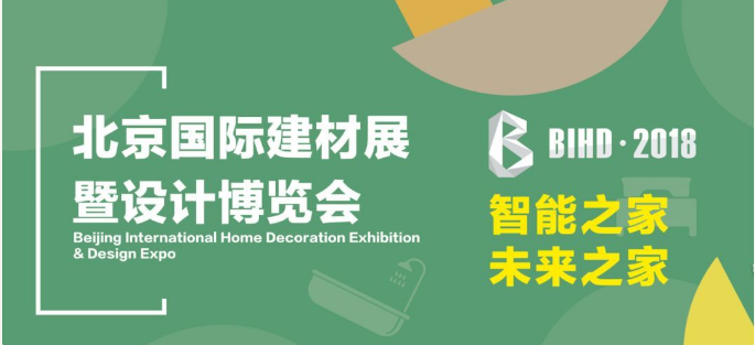 BIHD 2018|The exhibition in Beijing for building material